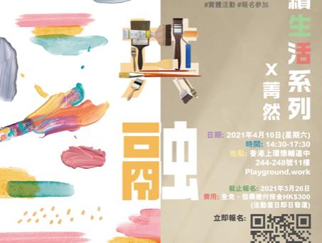 Art Jamming Event