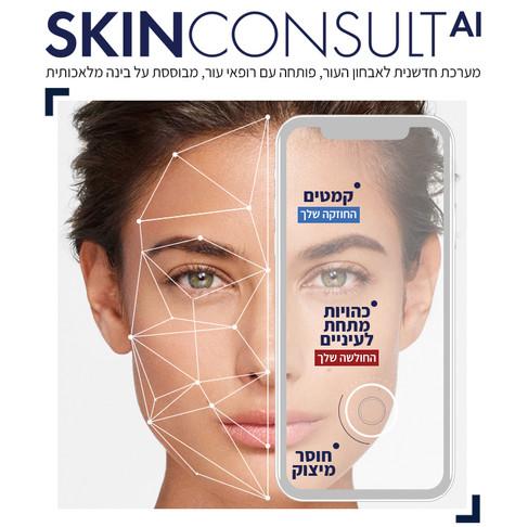 מותג הדרמו קוסמטיקה וישי משיק לראשונה: ביוטי-טק: מערכת חדשנית לאבחון הזדקנות העור אונליין: