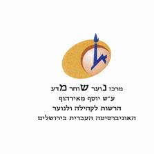 נוער שוחר מדע באוניברסיטה העברית