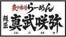 SamurainoodleLogo.jpg