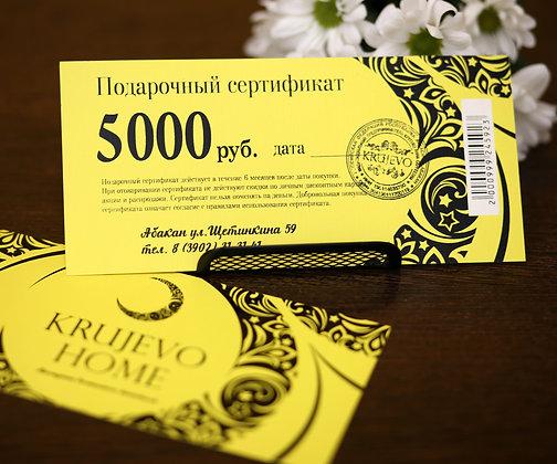 Сертификат на 5000 рублей в KRUJEVO HOME.