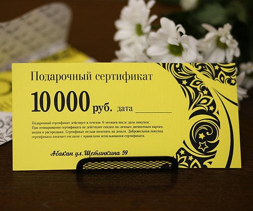 Сертификат на 10000 рублей.