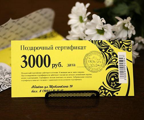 Сертификат на 3000 рублей.