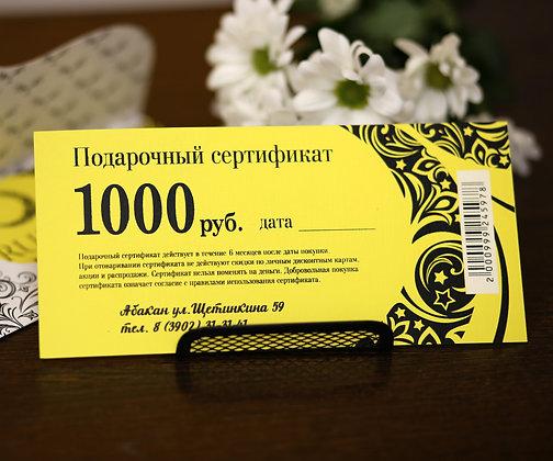 Сертификат на 1000 рублей.