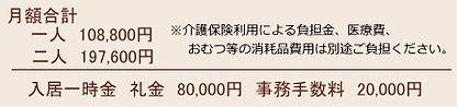 春秋料金.jpg