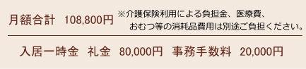 アルフィーユ料金.jpg