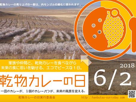 第13回ロハスデザイン大賞のコト部門最終ノミネート!