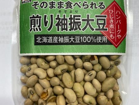下田商事様から、煎り大豆プレゼント!