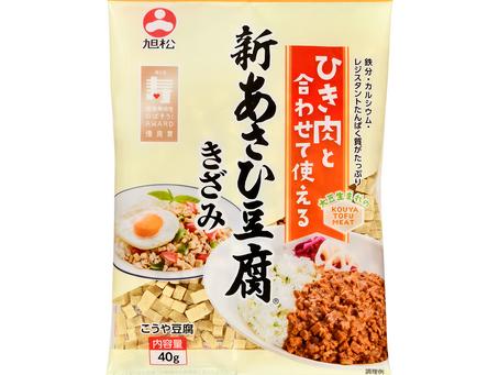 飲食店さん、料理教室さん限定 高野豆腐をご提供