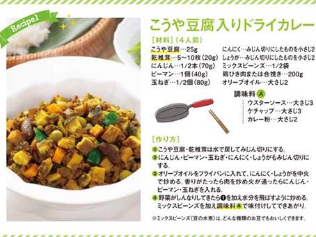 九州高千穂郷産乾しいたけ杉本商店さんの「こうや豆腐入りドライカレー」レシピ