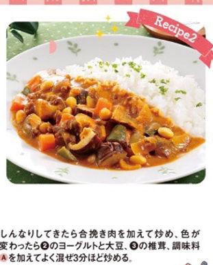 杉本さん乾物カレー1.jpeg