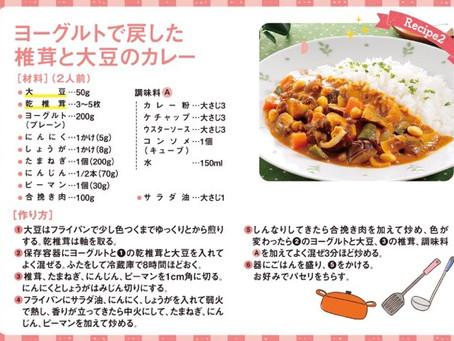 九州高千穂郷産乾しいたけ杉本商店さんの「ヨーグルトで戻した椎茸と大豆のカレー」レシピ