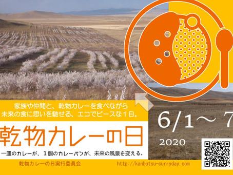2020年の乾物カレーの日実施概要について