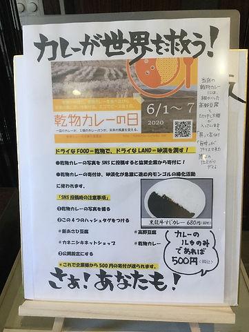 2020-06-02 黒龍2.jpg