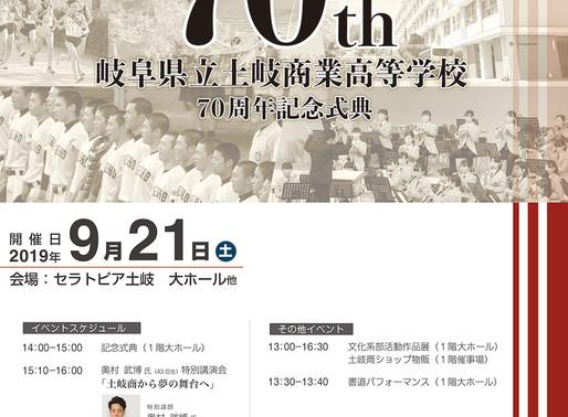 講演予定:9/21(土)土岐商業高等学校70周年記念式典特別講演会@セラトピア土岐