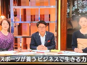 NHK「サンデースポーツ」に、ビジネスの世界で活躍する元アスリートとして代表理事の奥村が取り上げられました。