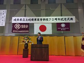 ADCPA代表理事・奥村の母校である土岐商業高等学校70周年記念式典の特別講演に登壇させて頂きました。