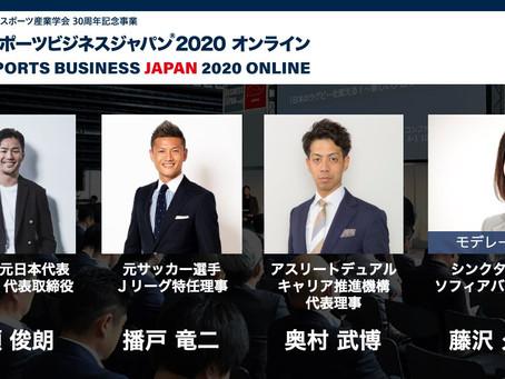 登壇予定:スポーツビジネスジャパン2020(10/6(火)17時~)