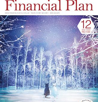 執筆記事掲載のお知らせ:「KINZAI Financial Plan 2020年12月号 [特集]アスリートのライフプランニング