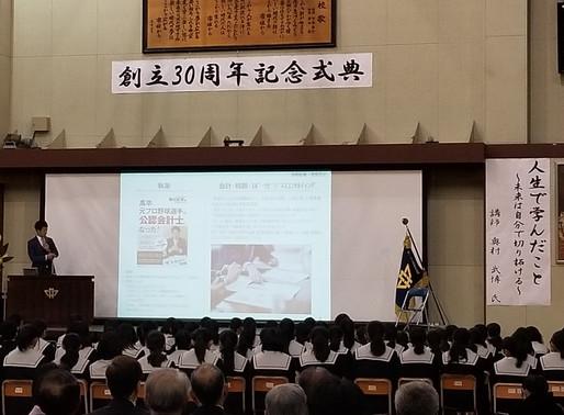 「人生で学んだこと~未来は自分で切り拓ける~」@岐阜県多治見市立南姫中学校創立30周年記念式典・記念講演
