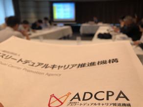 アスリートデュアルキャリア推進機構 事業戦略記者説明会@日本外国特派員協会(FCCJ)