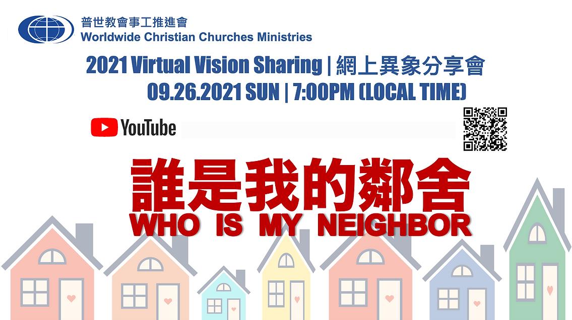 WCCM VS invite w Youtube QR code 2.png