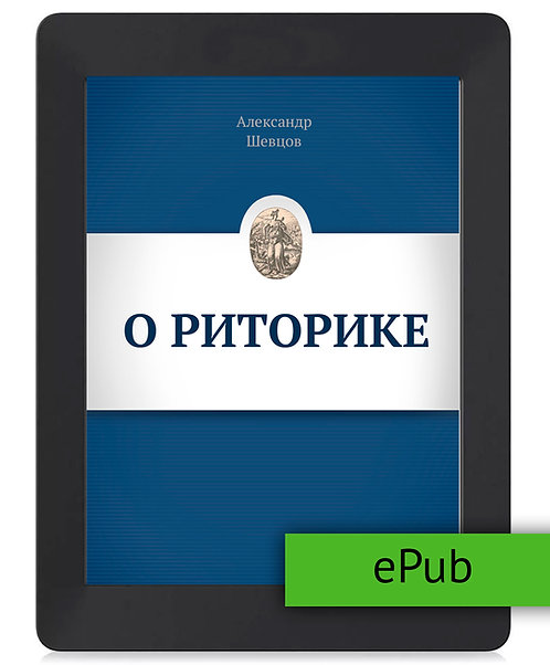 Шевцов А. О риторике. ePub