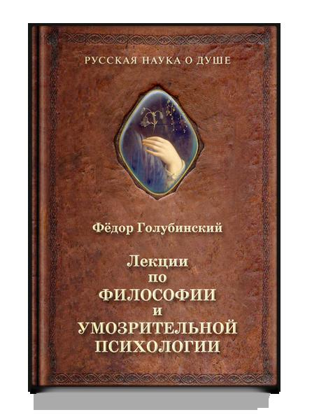Ф.А. Голубинский  Лекции по философии и умозрительной психологии