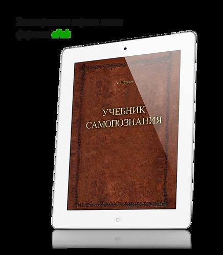 Шевцов А. Учебник самопознания. ePub