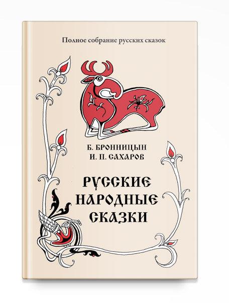 Русские народные сказки (Собиратели Бронницын Б. и Сахаров И.П.)