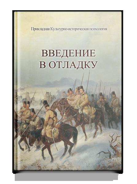Шевцов А.  Введение в Отладку