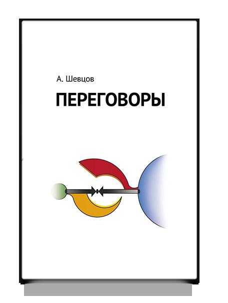 Шевцов А.  Переговоры