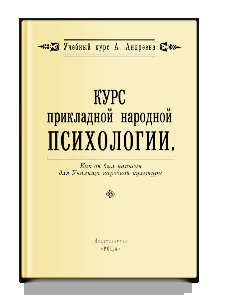 Андреев А. Курс прикладной народной психологии
