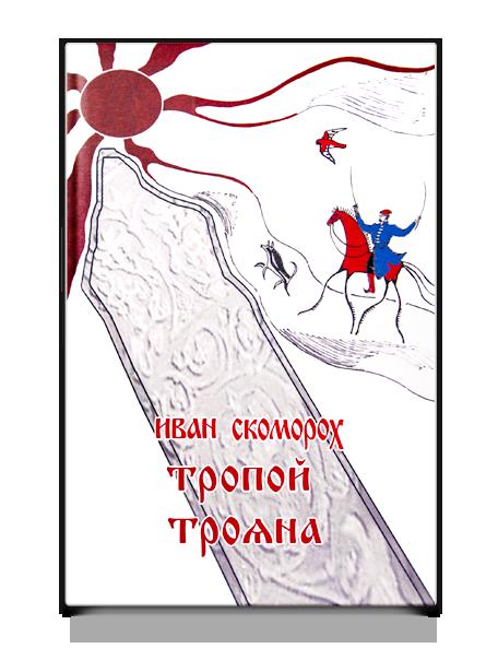 Скоморох И.  Тропой Трояна Повести