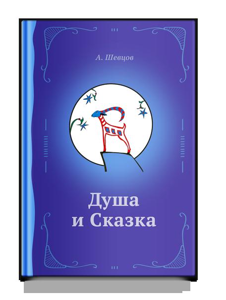 Шевцов А.  Душа и сказка
