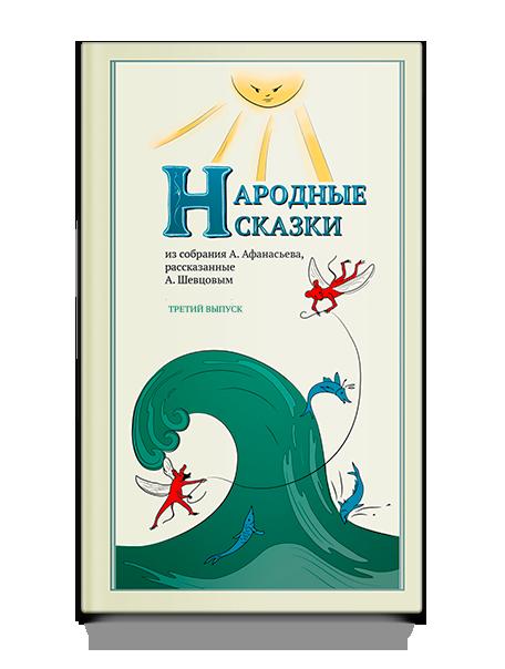 Шевцов А., Афанасьев А. Народные Сказки. Выпуск III.