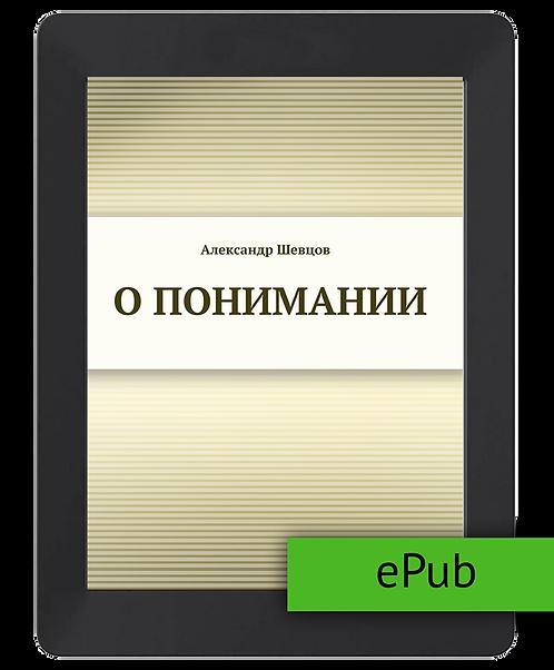 Шевцов А. О понимании. ePub