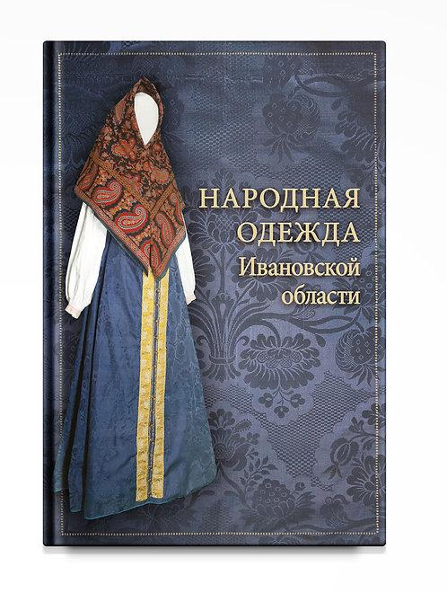 Народная одежда Ивановской области
