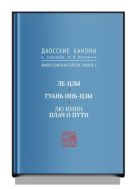 Малявин В. Даосские каноны. Философская проза. Книга 1. Ле-цзы. Гуань Инь-цзы.