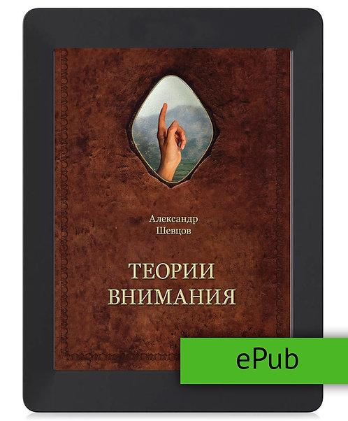 Шевцов А. Теории внимания. ePub