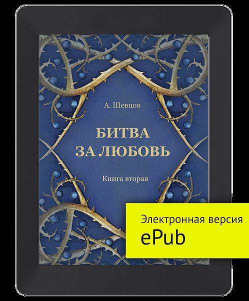 Шевцов А. Битва за любовь. Книга вторая