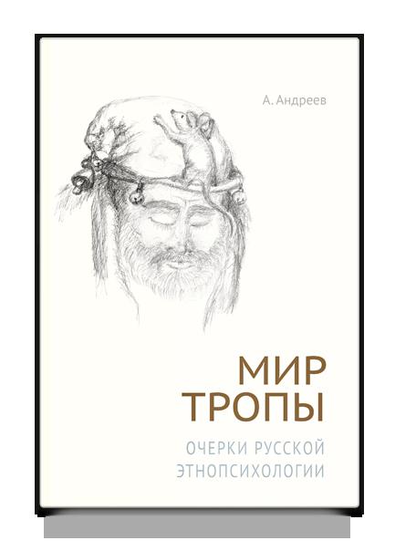 Андреев А. Мир тропы. Очерки русской народной психологии