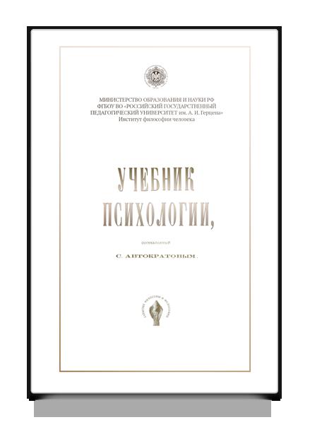 Автократов С.П.  Учебник психологии, составленный С. Автократовым «...Именно в э