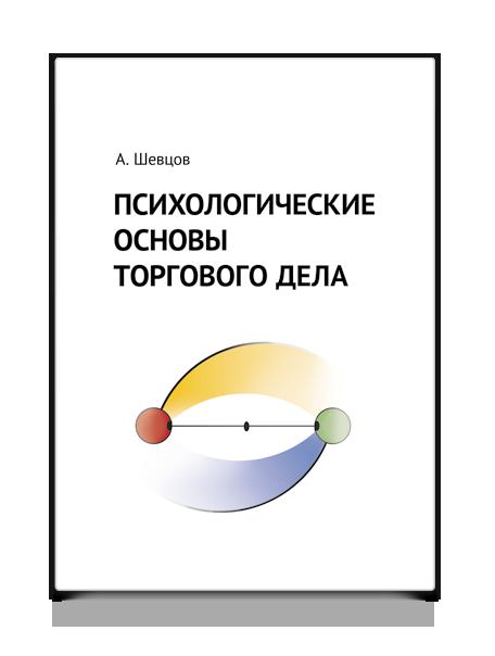 Шевцов А. Психологические основы торгового дела. Учебник Итог большой теоретичес