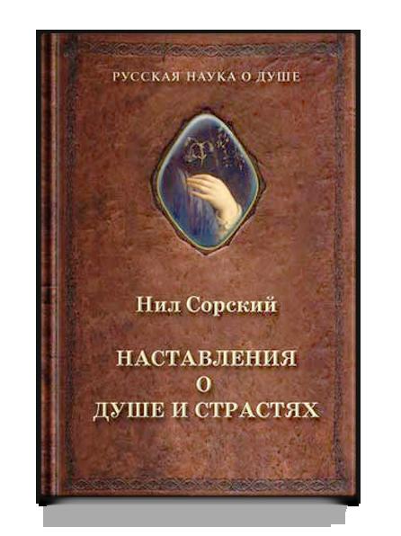 Нил Сорский. Наставления о душе и страстях