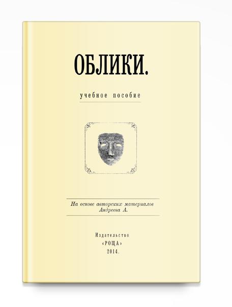 Андреев А. Облики Методическое пособие