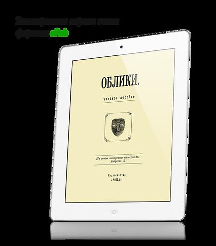 Облики. Учебное пособие на основе авторских материалов Андреева А.