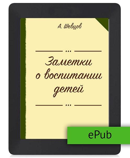 Шевцов А. Заметки о воспитании детей. ePub