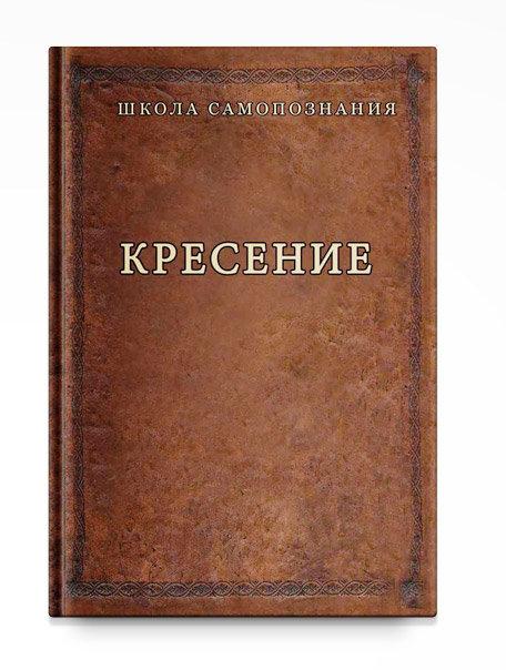 Шевцов А. Кресение