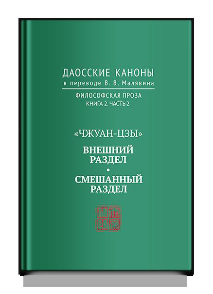 Малявин В. Даосские каноны. Философская проза. Книга 2. Часть 2